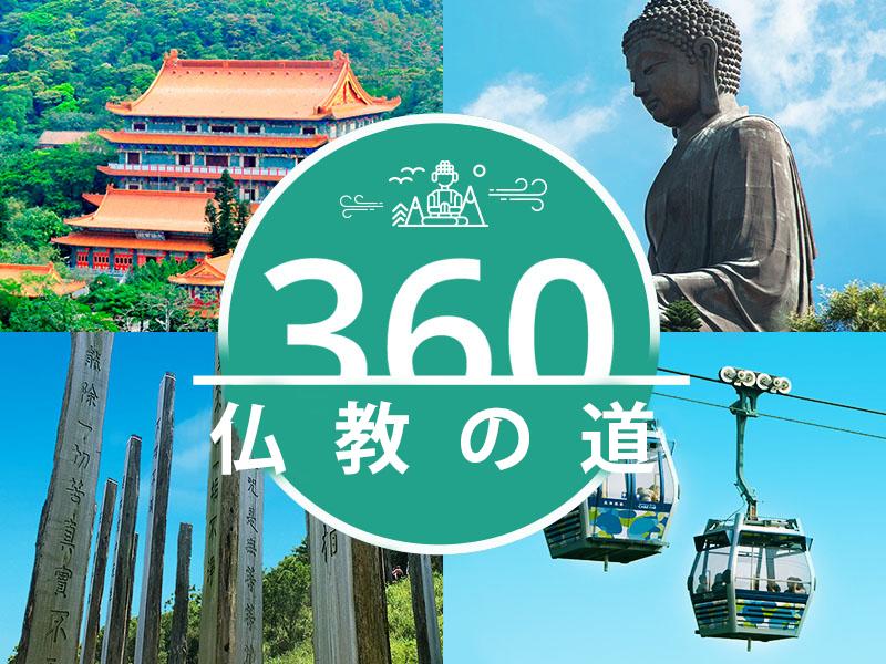 360 Buddhist Walk