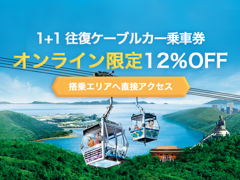 1+1 Round Trip Cable Car ticket