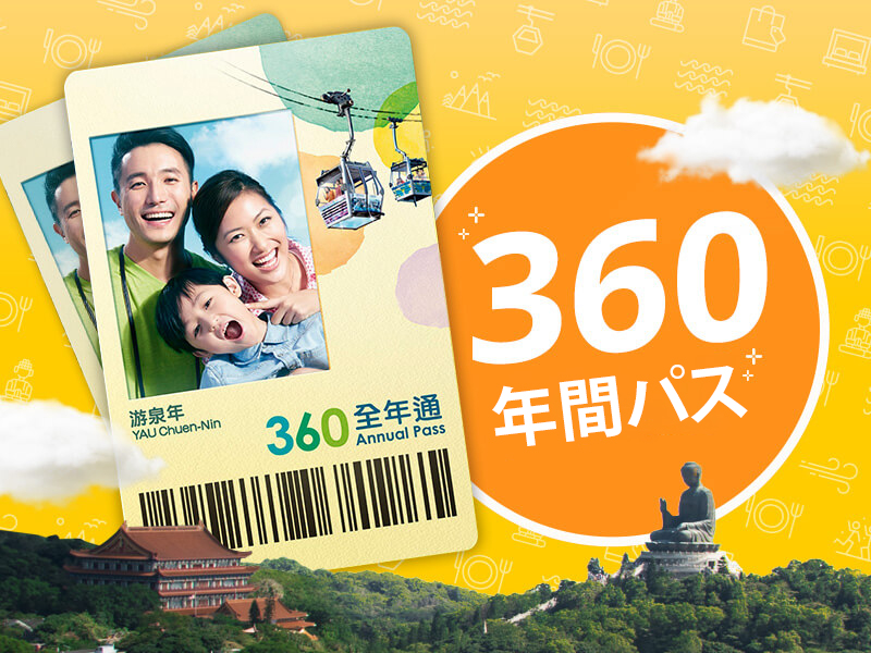 360 Annual Pass