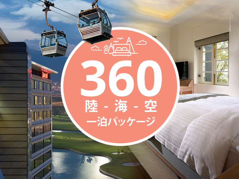 360 Sky-Land-Sea Overnight Package