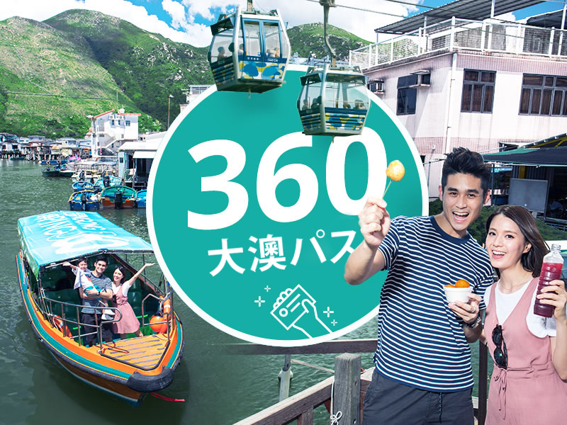 360 Tai O Pass