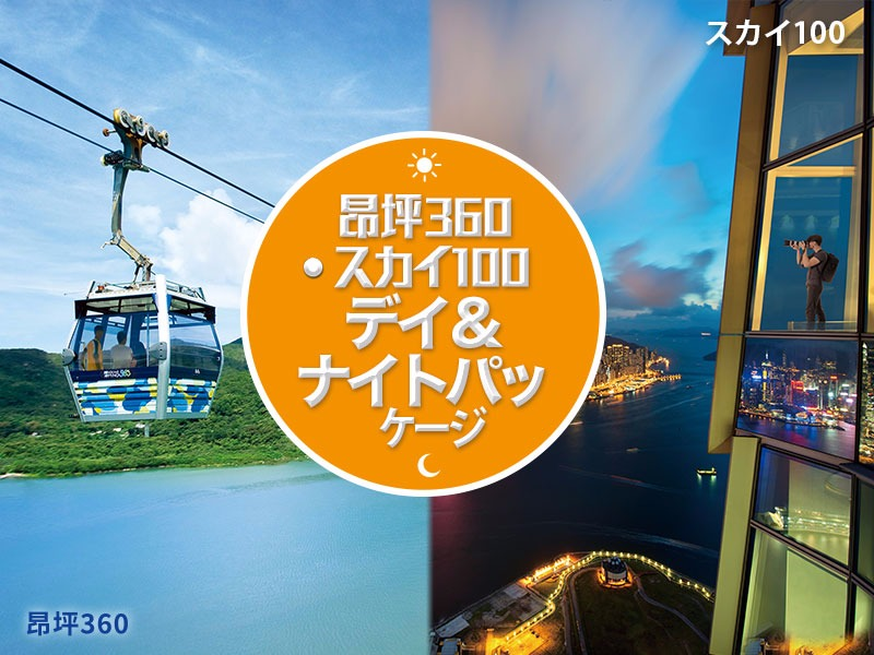 Ngong Ping 360 x Sky 100: Day & Night Package