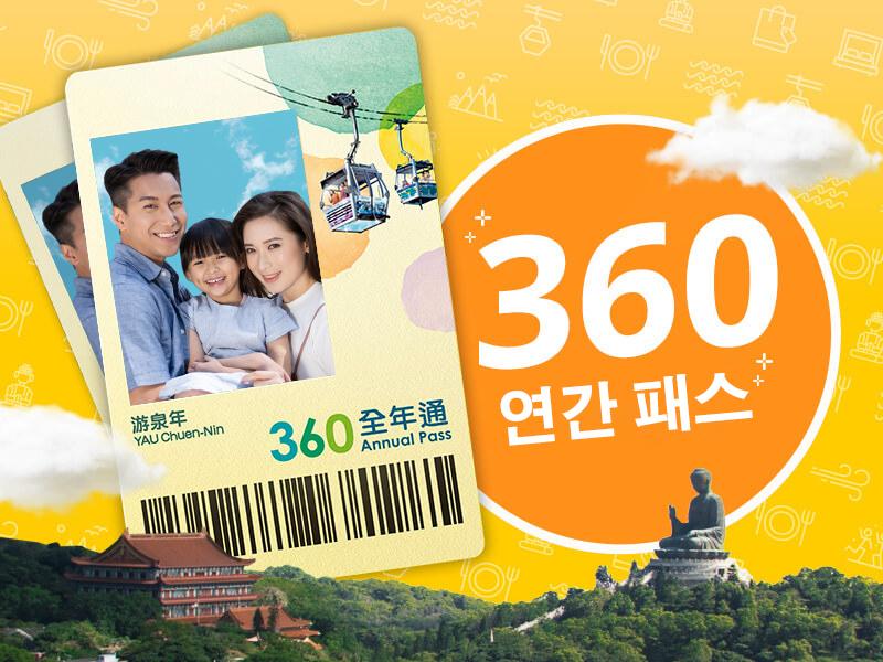 360 Annual Pass