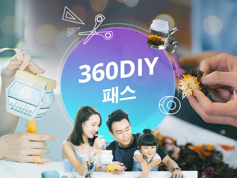 360 DIY Pass