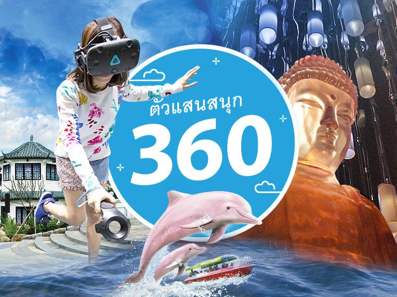 360 Fun Pass