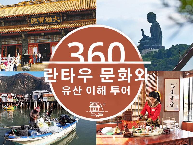 360 Lantau Culture and Heritage Insight Tour