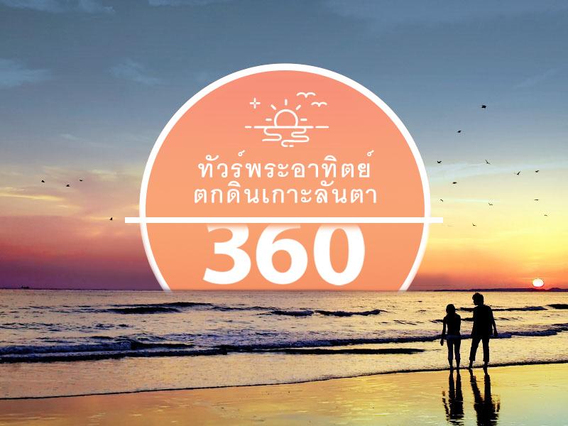 360 Lantau Sunset Tour