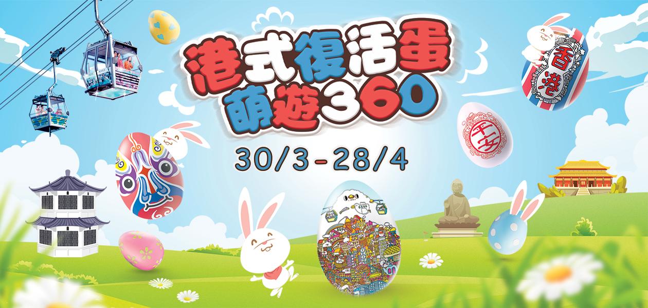 港式復活蛋萌遊360