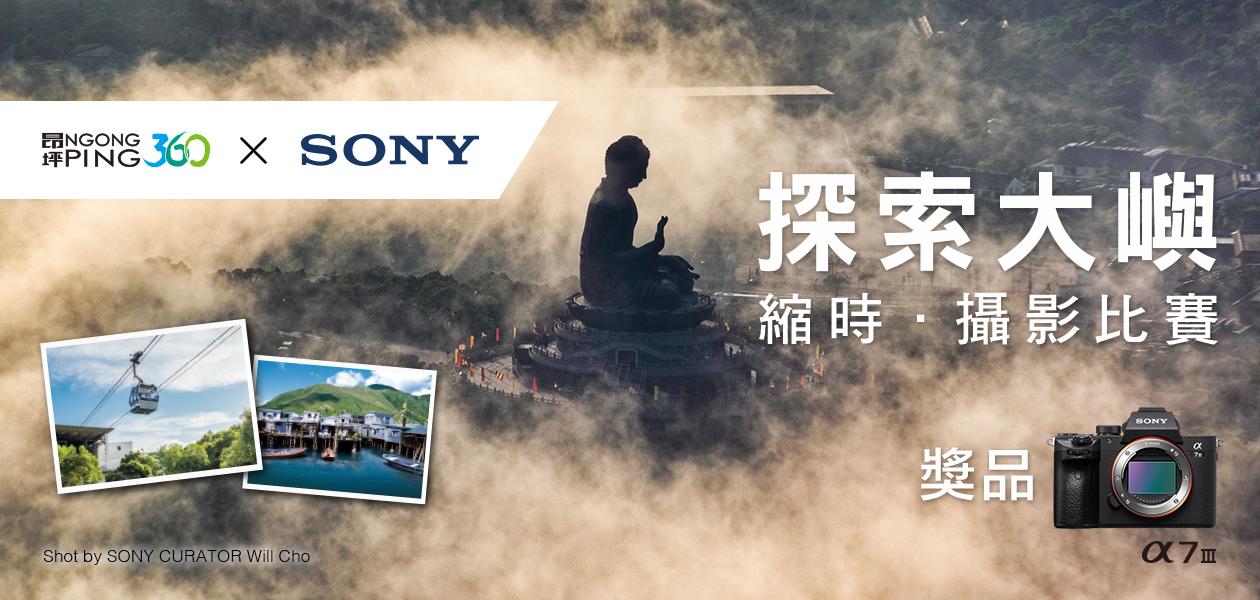 昂坪360 x SONY : 探索大嶼縮時.攝影比賽