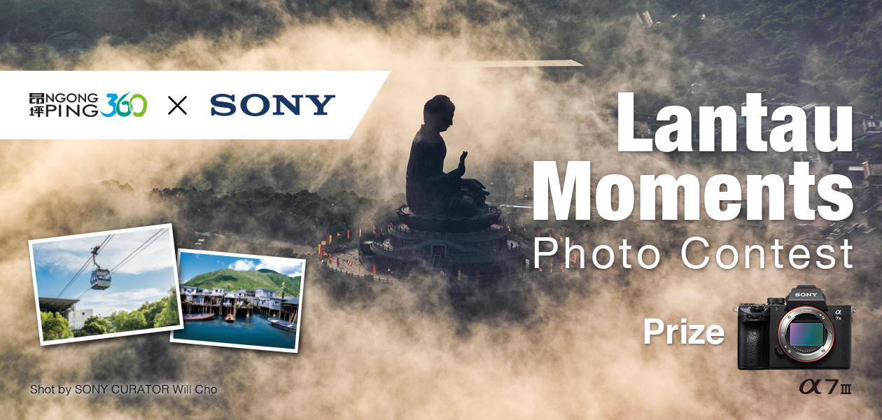 Lantau Moments Photo Contest