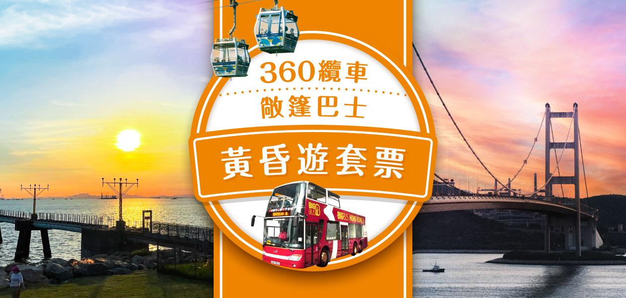 敞篷巴士∙360 纜車黃昏遊套票